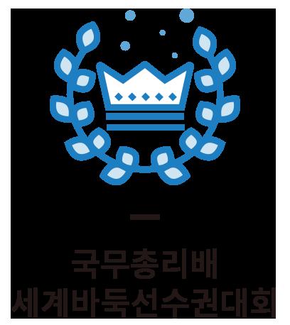 국무총리배 세계바둑선수권대회